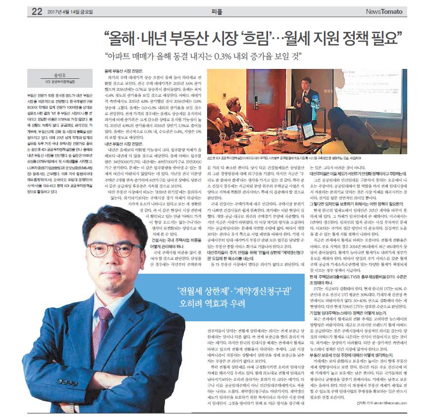 inhosong_news1